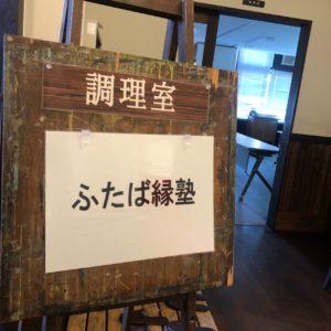 神戸市立ふたば学舎